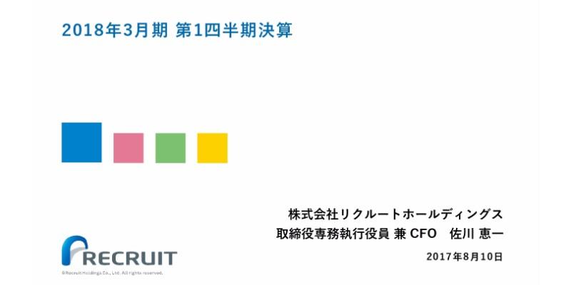 リクルート、1Q連結売上収益は前期比19.6%増 「Indeed」の取引顧客数拡大がけん引