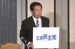 【全文1/4】枝野幸男氏、立憲民主党の設立会見 理念・政策の方向性が共通していれば「排除することはない」