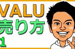 VALUの売り方入門 Facebookがハッキングされるとピンチ?
