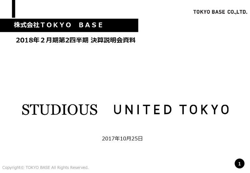 TOKYO BASE、創業以来・8期連続増収増益へ 国内ブランドとの資本提携・海外出店等を積極展開