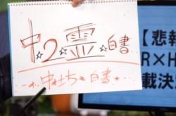 """冨樫義博が""""中2の心""""を失わない理由 「漫画の神と成長しないという約束をした」"""