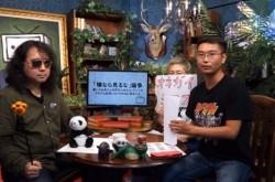次回は環境サミット 山田玲司のヤンサン、お知らせコーナー