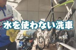 洗車のプロに聞く、ロードバイクの洗車方法Part3 水を使わない洗浄の仕方&おすすめウエス編