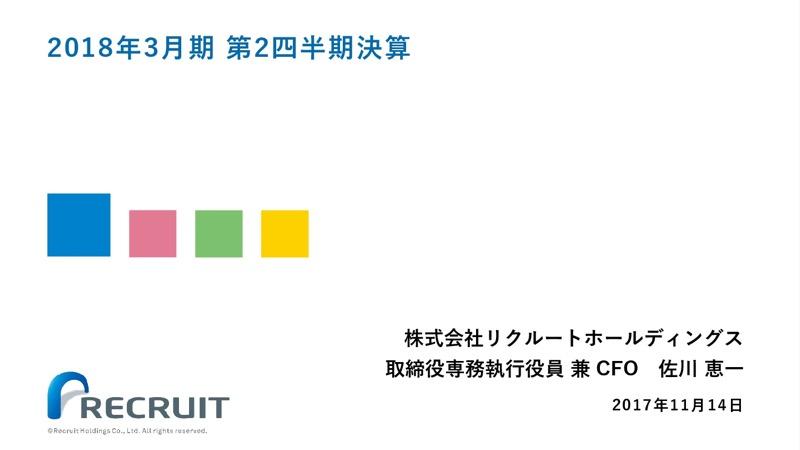 リクルート、上期は全3セグメントで増収増益 「Indeed」の高成長が継続