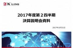 川崎汽船、2Q売上高は前期比878億円増 コンテナ船・不定期専用船の市況回復を見込む