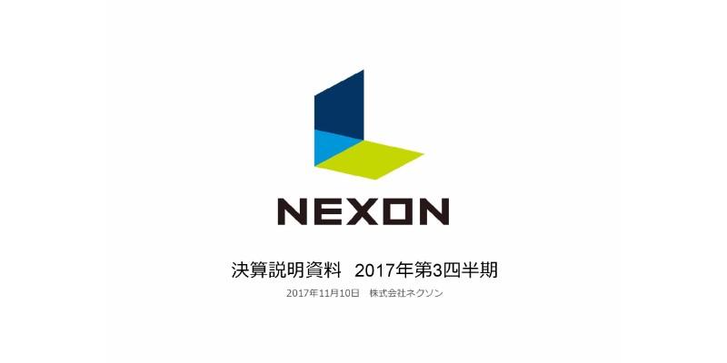 ネクソン、売上・利益ともに過去最高のQ3決算 米Pixelberry Studiosの買収を発表
