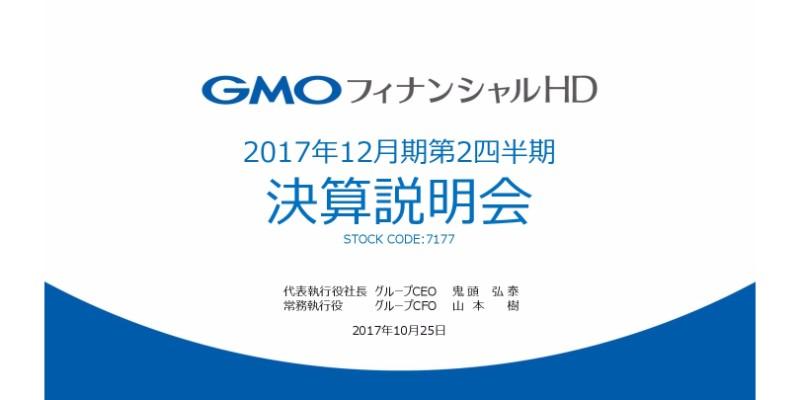 GMOフィナンシャルHD、3Q収益・利益は微減で着地 主力店頭FX収益低調で