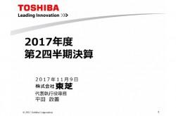 東芝、2Q売上高は前期比1,155億円増 旺盛なスマホ・SSD需要でメモリ事業が伸長