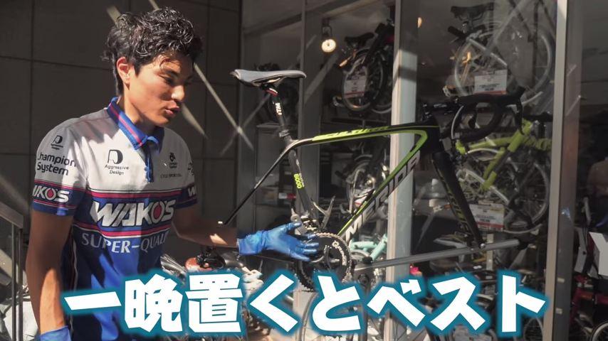 洗車のプロに聞く、ロードバイクの洗車方法Part6 注油の際に気を付けること&コツ