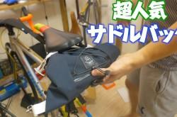 自転車用バッグがリュックに変形!? 長距離ライダー必見、便利過ぎるロードバイクグッズ