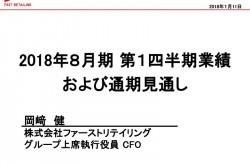 【質疑応答全文】ファストリ岡﨑氏「手元キャッシュで成長を再加速」 システム・物流関連へ積極投資