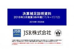 JSR、3Qは主力3事業で増収に 通期業績予想は前回公表値を据え置き