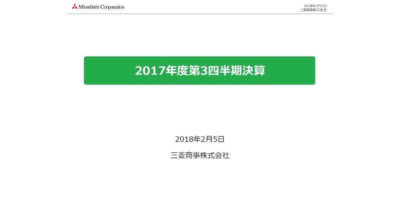 三菱商事、3Qで17年通期の連結純利益を5400億円に上方修正 年間配当は5円増