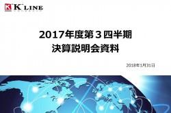 川崎汽船、3Q累計売上高は8,841億円 通期経常利益は前回公表値から100億円の下方修正