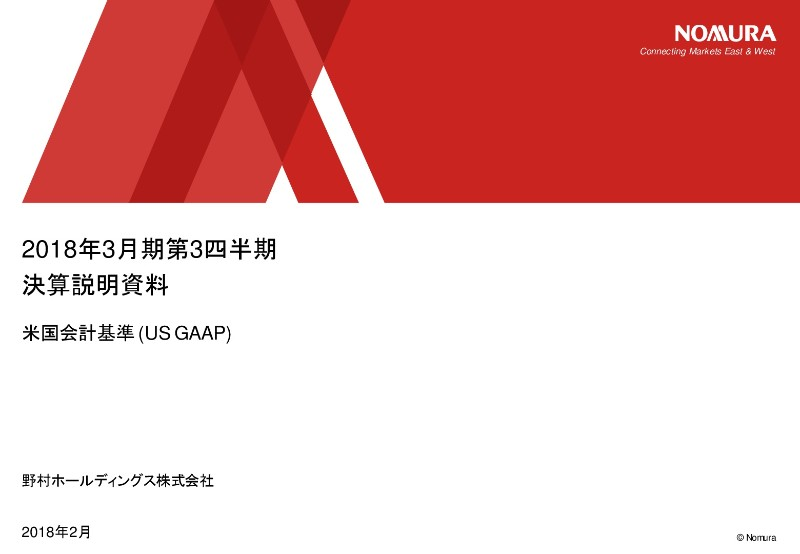野村HD、3Q累計純利益は前年比10パーセント増の1,967億円 株式市場の活況で営業部門、アセット・マネジメント部門の利益が拡大