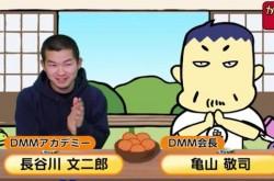 DMM亀山会長がYouTuberデビュー!? アカデミー生と語る今後の野望