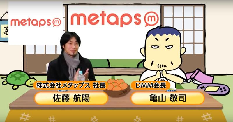 DMM亀山会長「お金2.0ってそもそも何?」メタップス社長・佐藤氏と語る