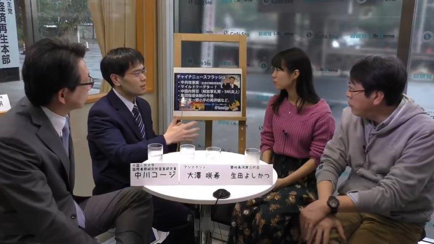 中国14億人のトップは「チャイナパワーセブン」 中川コージ氏が読み解く、共産党政権の裏側