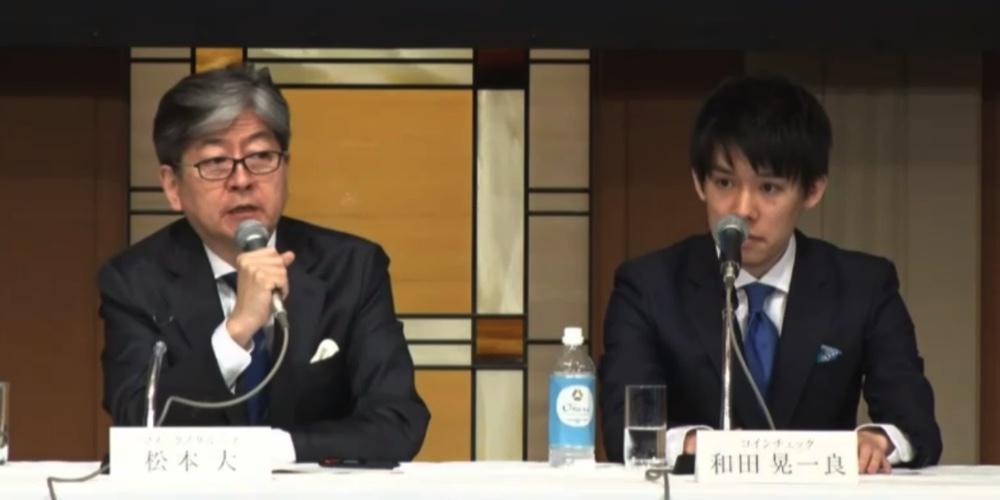 【会見全文1/4】マネックス、コインチェック社を買収 松本CEO「将来はIPO目指す」