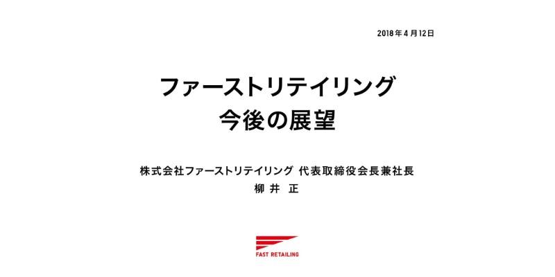 柳井氏「生き残るためには、自ら変わる以外にない」 大幅黒字決算で語るファストリの土俵