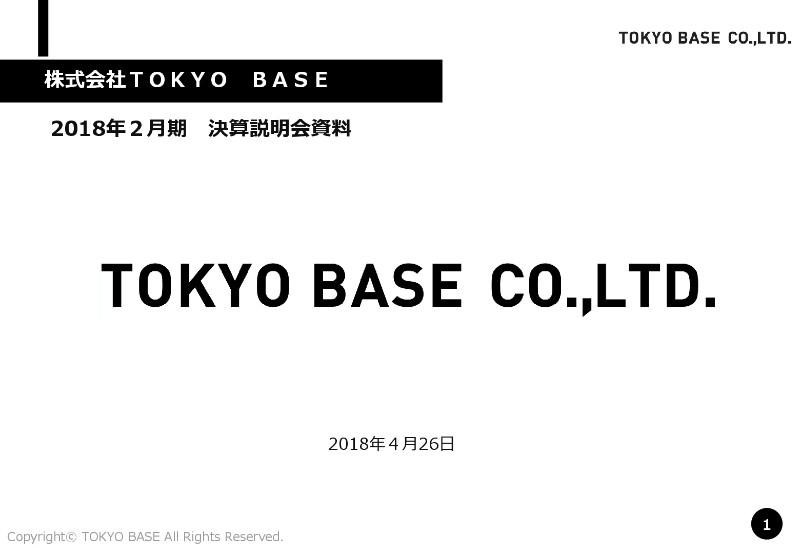 TOKYO BASE、18年は業容拡大で過去最高益を更新 新業態「PUBLIC TOKYO」で更なる顧客獲得へ