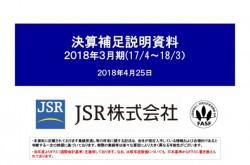 JSR、18年は大幅な増収増益 合成樹脂事業が拡販効果で最高益、エラストマー事業も利益大幅改善