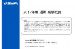 安川電機、17年度実績は売上高・利益とも過去最高を更新 最大120億円の自社株買いを予定