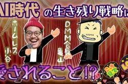 DMM亀山会長×ホームレス小谷の処世術 AI時代には「愛されキャラ」が生き残る?