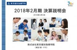 東京個別指導学院、6期連続増収増益を実現 新規出店・既存教室の成長が奏功
