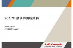 川崎重工業、18年通期は精密機械の好調と為替影響で増益 19年営業利益は191億円増を見込む
