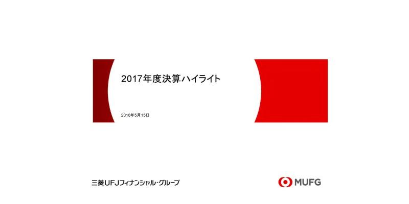 三菱UFJフィナンシャルG、18年当期純利益は632億円増 今期は与信費用悪化を見込む
