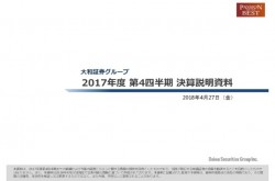大和証券グループ本社、4Q純利益は前四半期比61.2%増 新中計開始で顧客満足度向上を図る