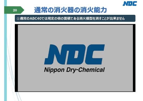 ndc4q-020