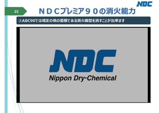 ndc4q-021