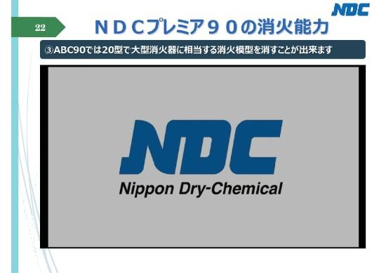 ndc4q-022