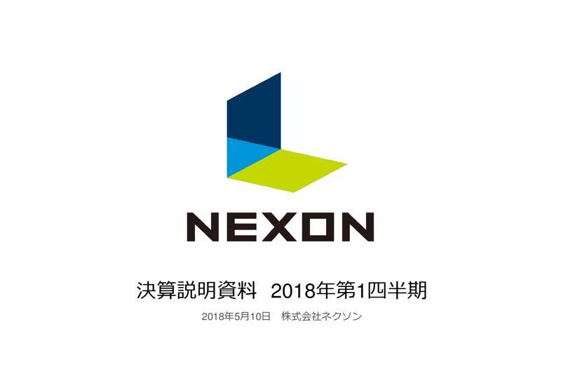 ネクソンの1Q、過去最高業績を達成 10年目となる中国『アラド戦記』が好調