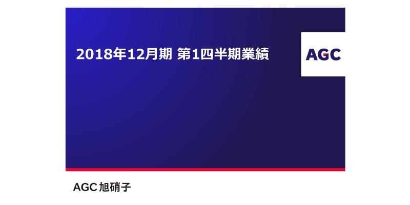 旭硝子、1Qは増収増益で着地 全セグメントで製品出荷数量が好調に増加
