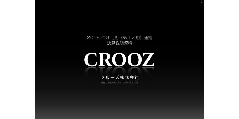 クルーズ、通期売上高は254億円 「CROOZ永久進化構想」実現に向けた施策を明かす