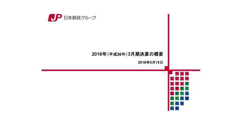 日本郵政、郵便・物流事業がEC市場拡大により増収 オペレーション態勢の整備を図る