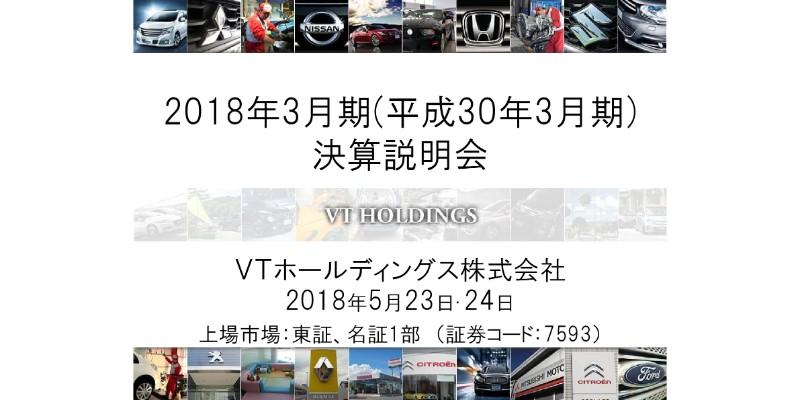 VTホールディングス、過去最高の売上高を更新 継続的M&Aが奏功し8期連続増収