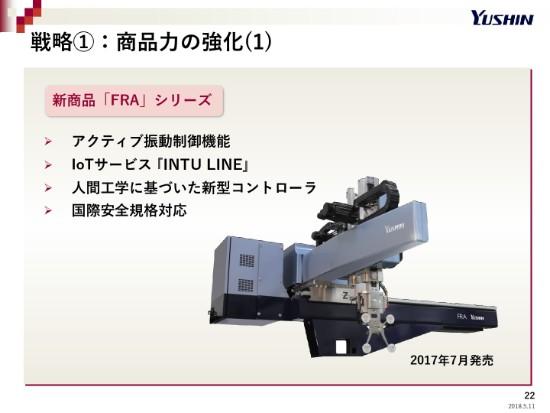 yushin4q-022