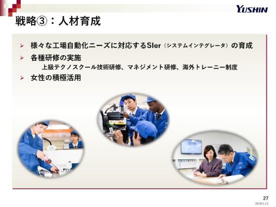 yushin4q-027