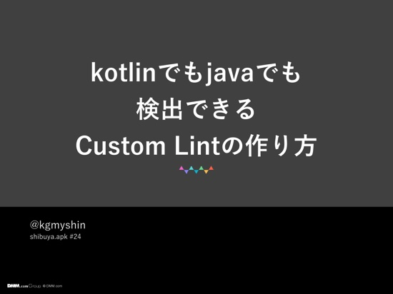 Android開発者に贈る、Javaだけでなくkotlinでも検出できるCustom Lintの作り方