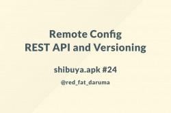 よくわかるRemote Config REST APIの使い方とバージョン管理