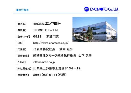enomoto4q-002