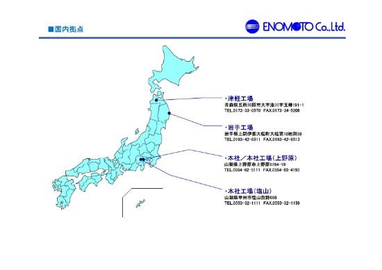 enomoto4q-003