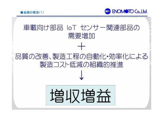 enomoto4q-006