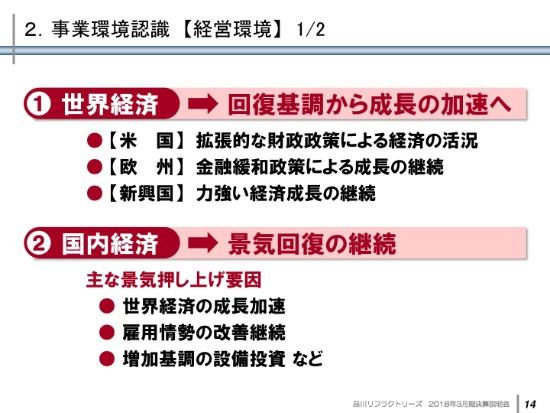 shinagawa4q (14)