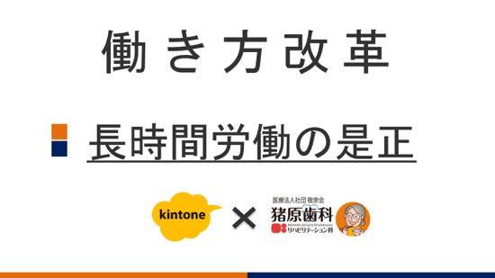 th_kintonehiveinohara-180522052105-008