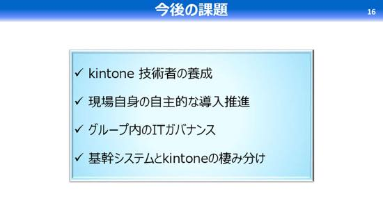 th_kintonehivesmtgv1-180522050313-016